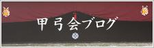 甲弓会ブログ