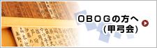 OBOGの方へ(甲弓会)